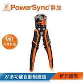 "PowerSync 群加 8""多功能自動剝線鉗/脫皮鉗(WDAFWBF210)"