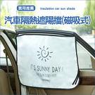✭米菈生活館✭【J29】汽車隔熱遮陽擋(磁吸式)  防透視 窗簾 防曬 降溫 紫外線 側窗 護眼