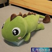 公仔玩偶 可愛恐龍毛絨玩具大公仔床上睡覺夾腿超軟女生抱枕玩偶布娃娃長條 星河光年
