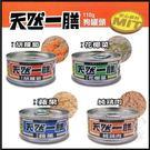 *Wang*天然一膳.天然狗罐【110g...