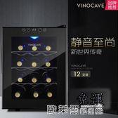 電子紅酒柜恒溫酒柜 小型 家用冰吧 igo 歐萊爾藝術館