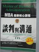 【書寶二手書T3/溝通_HTA】談判與溝通(下)_MBA核心課程編譯組