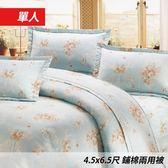 鋪棉兩用被 台灣製40支紗純棉 單人4.5x6.5尺 心花朵朵-綠【YV1177】HappyLife