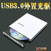 USB3.0外置光驅 外接行動DVD CD刻錄機 聯想華碩筆記本台式機通用 MKS免運