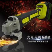 磨砂機 角磨機 鋰電充電式無刷角磨機磨光機打磨砂輪多功能無線便攜切割機 MKS卡洛琳
