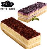 【名店直出-米迦】藍莓檸檬和義式提拉千層乳酪蛋糕任選4盒組