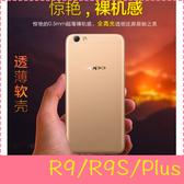 【萌萌噠】歐珀 OPPO R9/R9S/Plus  裸機柔軟輕薄款 全包防摔 透明矽膠軟殼 手機殼 手機套