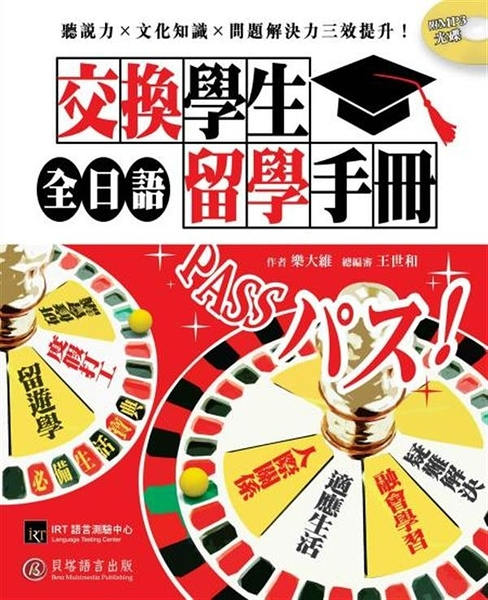 (二手書)全日語交換學生留學手冊疑難雜症全解決,日本生活打通關!(1書+1 MP3)