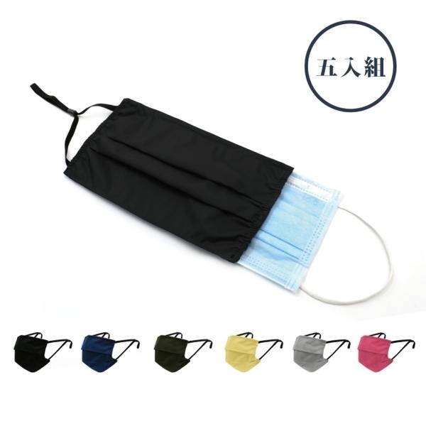 RITE-口罩套2.0五入組(兩個黑色+一個藍色+二個隨機)
