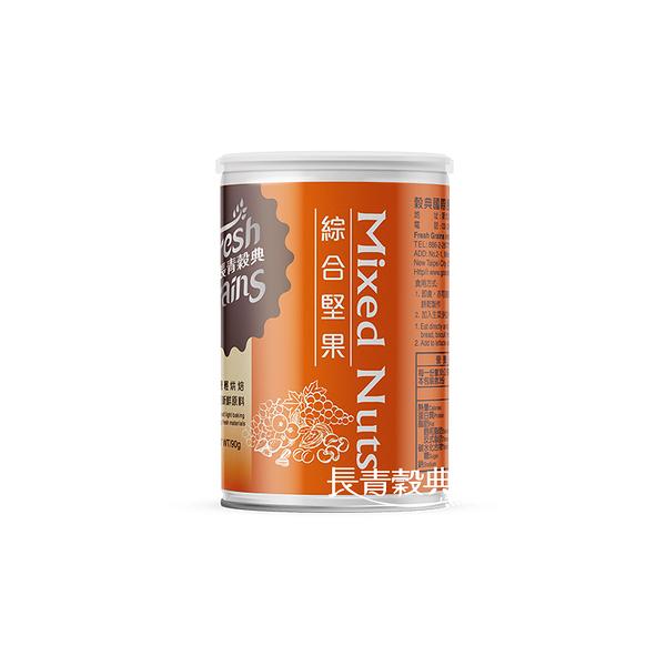 「長青穀典」鹽覺綜合堅果 90g / 罐