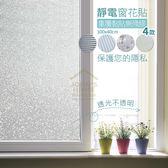 約翰家庭百貨》【TA090】防窺防曬靜電窗花貼 窗花紙 透光不透明 無痕可重複貼  玻璃貼 4款可選