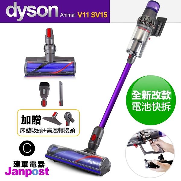 2020新機 Dyson 戴森 V11 SV15 Animal motorhead 電池快拆 無線手持吸塵器 集塵桶加大版 五吸頭組