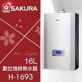 【有燈氏】櫻花 16L 數位 渦輪增壓 強吸強排 熱水器 天然 液化 瓦斯熱水器 分段火排【H-1693】