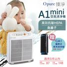 超值組合攜帶式車用清淨機 /【Opure 臻淨】A1 mini 高效抗敏HEPA負離子空氣清淨機