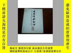 二手書博民逛書店罕見迎奧運歌和諧:當代中國將軍書法作品選Y191137 北京大學