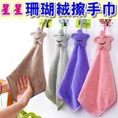 掛式星星珊瑚絨擦手巾 活動禮贈品-艾發現