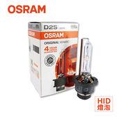 【旭益汽車百貨】OSRAM 66240 D2S /4300K (原廠HID燈泡)