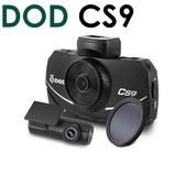 【小樺資訊】含稅贈32G DOD CS9 1440p GPS測速 前後雙鏡頭行車記錄器