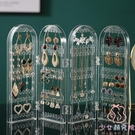 耳飾耳環展示架飾品盒收納架收納盒首飾耳釘盒子【少女顏究院】