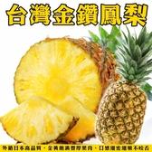 每顆73元起【果之蔬-全省免運】台灣大顆金鑽鳳梨X1顆(1KG±10%)