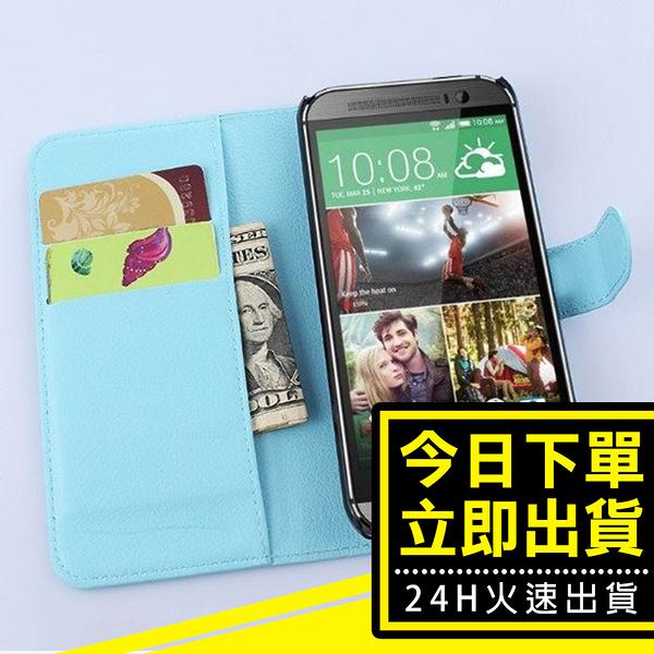 [24H 台灣現貨] 韓國 HTC M9 手機殼 皮套 側翻 可插卡 手機 支架 荔枝紋 保護套 手機套