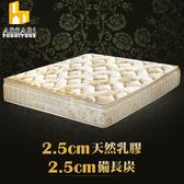 ASSARI-典藏機能5CM乳膠備長炭三線強化側邊獨立筒床墊(單大3.5尺)