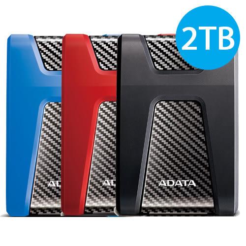 ADATA 威剛 DashDrive Durable HD650 2TB USB3.0 2.5吋 外接硬碟