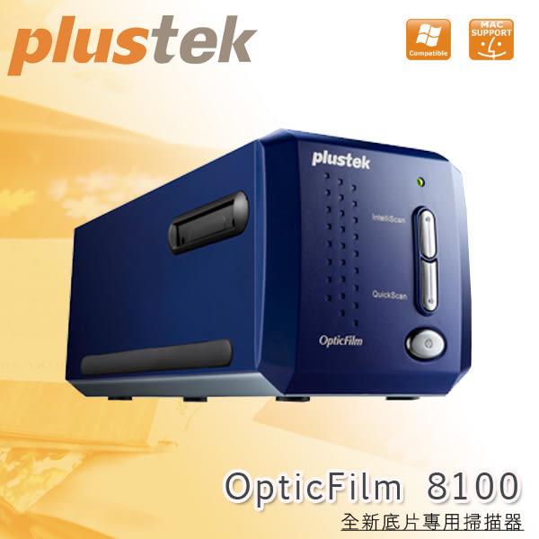 【西瓜籽】Plustek OpticFilm 8100 全新底片專用掃描器