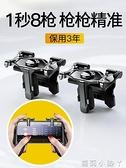 吃雞神器刺激站場合金按鍵食雞神奇輔助器全金屬機械iPad平板自動壓搶 蘿莉小腳丫
