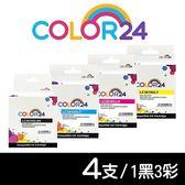【COLOR24】for Brother 1黑3彩高容量 LC3619XL BK/C/M/Y 相容墨水匣 /適用 MFC J2330DW/J2730DW/J3530DW/J3930DW