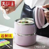 學生不銹鋼保溫飯盒便當盒多層成人帶蓋韓國3雙層超長手提保溫桶2 【東京衣秀】
