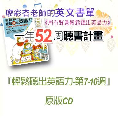 『用有聲書輕鬆聽出英語力- 廖彩杏老師書單』7-10週 (原版本的CD) 11書+11CD