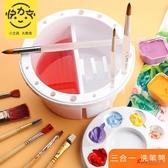 洗筆桶 洗筆筒美術專用洗筆桶色彩小水桶涮筆筒水彩水粉顏料畫畫油畫手提小號多功能