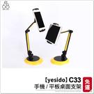 【yesido】手機/平板 桌面支架 C33 鋁合金 支架 懶人支架 柔軟防滑 追劇 360度 直立 橫放