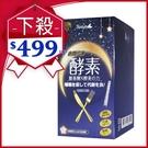 Simply 夜間代謝酵素錠 30錠/盒【i -優】