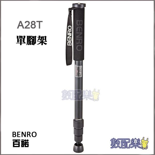 *數配樂*BENRO 百諾 專業鋁鎂合金 單腳架 A28T 專業攝影操作便利 三腳架