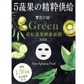 雪芙蘭彩虹蔬果酵素面膜-保濕綠5入【愛買】