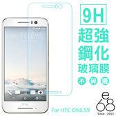 E68精品館 9H 鋼化玻璃 貼 HTC One S9 保護貼 玻璃膜 鋼化 膜 9H 鋼化貼 螢幕保護貼 防刮 保護膜