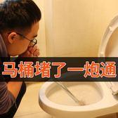 馬桶疏通器通馬桶神器通坐便廁所管道堵塞下水道馬桶吸工具一炮通 HH1012【極致男人】