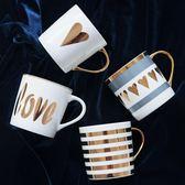 米立風物 創意陶瓷馬克杯電鍍金紋款家用茶杯水杯咖啡杯情侶杯子 雙11狂歡購物節