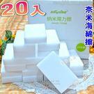 奈米海綿擦 科技海綿 掃除清潔的好幫手(20入)-艾發現