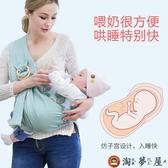 嬰兒背巾新生兒背帶前抱式橫抱式抱娃神器輕便簡易【淘夢屋】