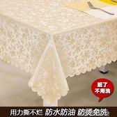 歐式餐桌布防水防燙防油免洗長方形茶幾布酒店圓桌布方台布 全館免運