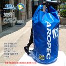 [ 開發票 Aropec ] Shoal 後背式 防水袋 30L 藍色 ;蝴蝶魚戶外