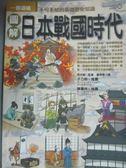 【書寶二手書T9/歷史_JME】圖解日本戰國時代_武光誠
