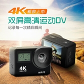 新款雙屏運動相機4K高清 戶外潛水運動DV 數碼相機拍照攝像一體機