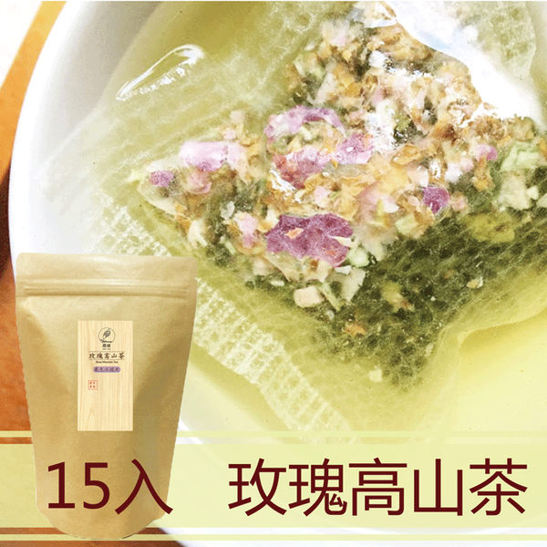 玫瑰高山茶5gx15包入 美人茶 順暢好助手 鼎草茶舖