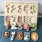 兒童木質益智拼圖 1-2-3歲寶寶早教嵌板玩具幼兒智力開發配對拼板   初見居家
