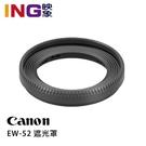 【映象】CANON EW-52 原廠遮光罩 RF 35mm f/1.8 IS Macro STM 專用 太陽罩 EW52