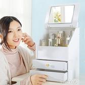 防塵桌面化妝品收納盒帶鏡子梳妝臺護膚品儲物盒抽屜式化妝盒抖音快速出貨 YYS